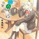 【漫画】放課後さいころ倶楽部8巻を読んだ感想