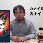 名作「Love Letter」をデザインした日本人注目のボードゲームデザイナー、カナイセイジさんについて紹介!